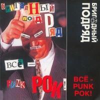 Бригадный Подряд - Все-Punk Рок! (Album)