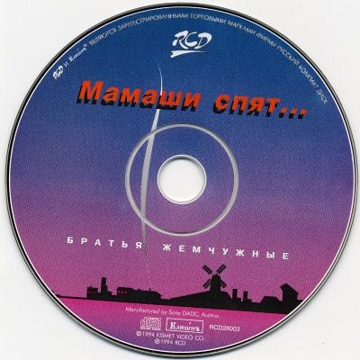 Братья Жемчужные - Мамаши Спят 1994 (Album)