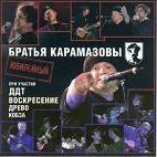 БРАТЬЯ КАРАМАЗОВЫ - Юбилейный (Album)