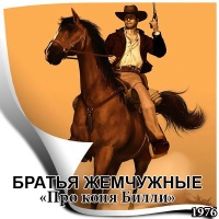 Братья Жемчужные - 4-Й Концерт 8 Мая