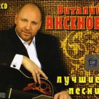 Виталий Аксёнов - Лучшие Песни CD2 (Compilation)