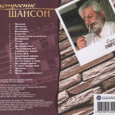 Ефрем Амирамов - Настроение Шансон