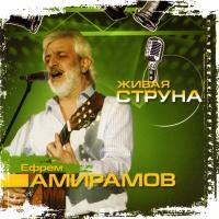 Ефрем Амирамов - Живая Струна