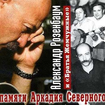 Братья Жемчужные - Памяти Аркадия Северного (Album)