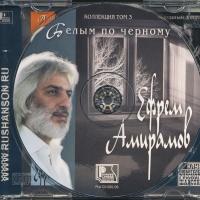 Ефрем Амирамов - Белым По Черному (Том 3)