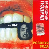Бригадный Подряд - Розовая Вода (Album)