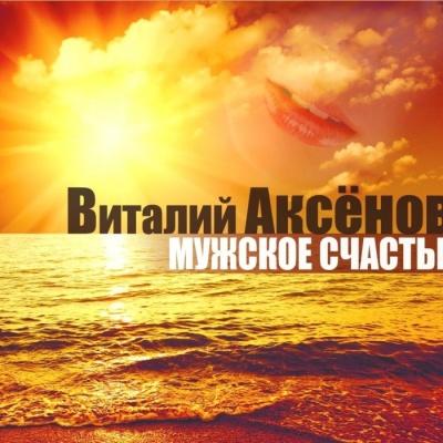 Виталий Аксёнов - Мужское Счастье (Album)