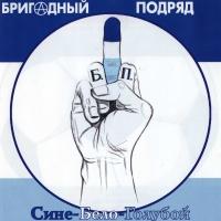 Бригадный Подряд - Сине-Бело-Голубой (Album)
