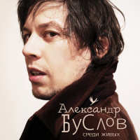 Александр Буслов - Среди Живых