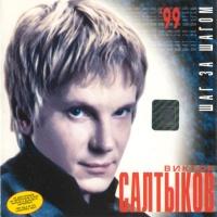 Виктор Салтыков - Шаг За Шагом (Album)