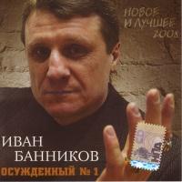 Иван Банников - Осужденный №1 (Album)