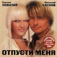 Николай Басков - Отпусти Меня