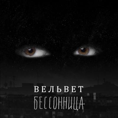 Вельвеt - Бессонница (Single)