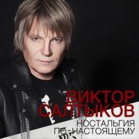 Виктор Салтыков - Ностальгия По Настоящему (Album)