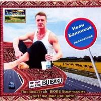 Иван Банников - Bu Baku ( Часть 2 ) (Album)