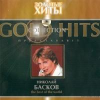 Николай Басков - Золотые Хиты. Gold Hits Collection