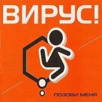 ViRUS! - Позови Меня (Album)