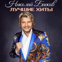 Слушать Николай Басков - Права Любовь