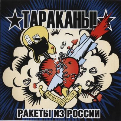 Тараканы! - Ракеты из России