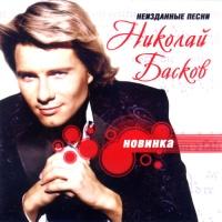 Николай Басков - Неизданные Песни