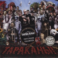 Тараканы! - Unplugged Unlimited