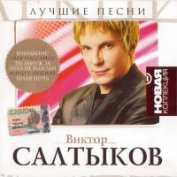 Виктор Салтыков - Лучшие Песни (Compilation)