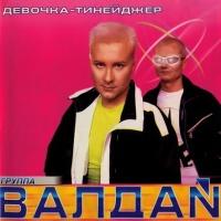 Валдай - Девочка-Тинейджер (Album)