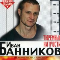 Иван Банников - Тюремные хитрости (Album)