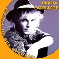 Виктор Салтыков - Имена На Все Времена (Compilation)