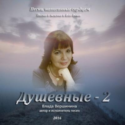 Влада Вершинина - Душевные - 2 (Album)