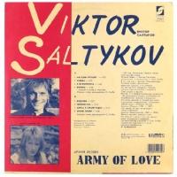 Виктор Салтыков - Армия Любви (LP)