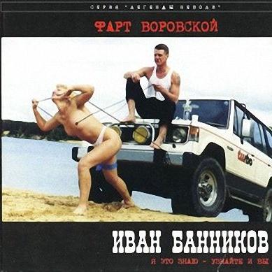 Иван Банников - Фарт Воровской (Album)