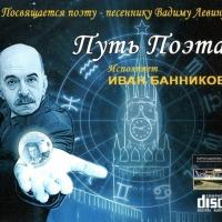Иван Банников - Путь Поэта