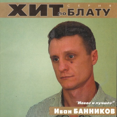 Иван Банников - СЕРИЯ «ХИТ ПО БЛАТУ» (Album)