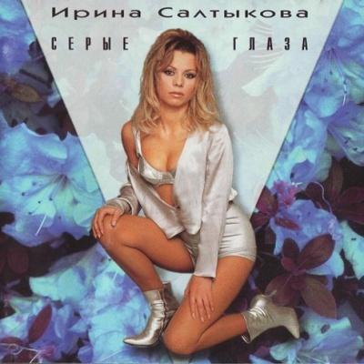 Ирина Салтыкова - Серые Глаза