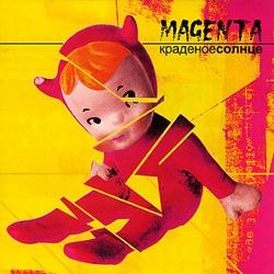 Краденое Солнце - Magenta (Album)