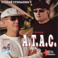 Группа «А.Т.А.С.» - Чудной Столыпин