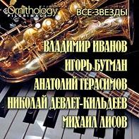 Игорь Бутман - All Stars