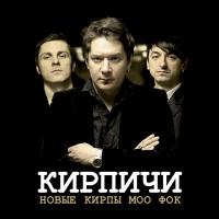 Кирпичи - Новые Кирпы Моо Фок (Album)