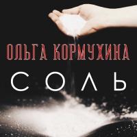 Ольга Кормухина - Соль (Album)
