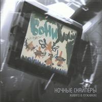 Ночные Снайперы - Живаго В Лужнниках CD 1 (Album)