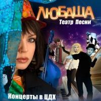 Любаша - Театр Песни. Live (Album)