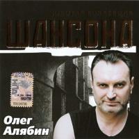 Олег Алябин - «ЗОЛОТАЯ КОЛЛЕКЦИЯ ШАНСОНА» (Album)