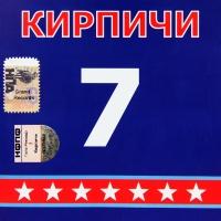 Кирпичи - 7 (Album)