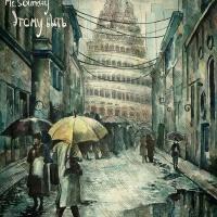 Децл aka Le Truk - Этому Быть (Single)