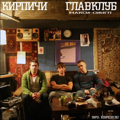 Кирпичи - Главклуб (Single)
