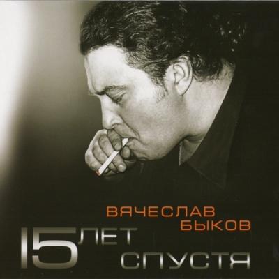 Вячеслав Быков - 15 Лет Спустя