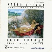 Игорь Бутман - First Night Swing