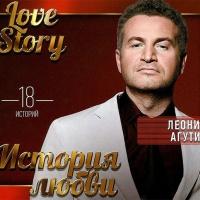 Леонид Агутин - Love Story/История Любви (Compilation)
