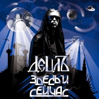 Децл aka Le Truk - Здесь И Cейчас (Album)